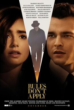 Постер фильма Вне правил (2016)