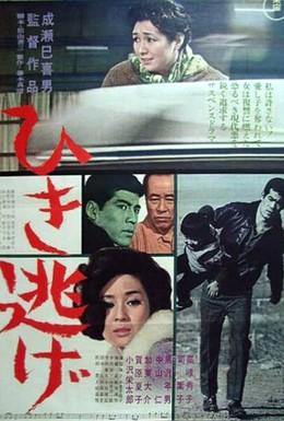 Постер фильма Авария (1966)