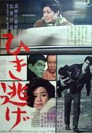 Авария (1966)