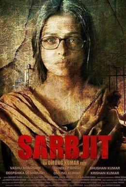Постер фильма Сарабджит (2016)