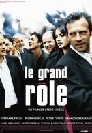 Большая роль (2004)
