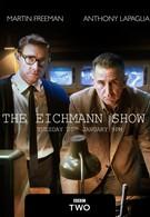 Шоу Эйхмана (2015)