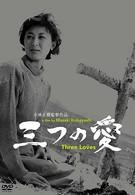 Любовь троих (1954)