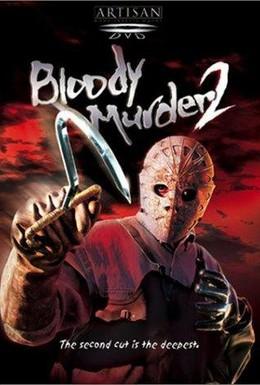 Постер фильма Кровавая резня (2003)