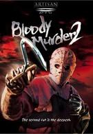 Кровавая резня (2003)
