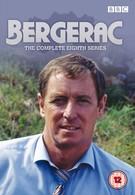 Бержерак (1986)