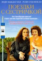 Поездки с сестричкой (2005)