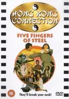 Пять железных пальцев (1982)