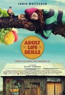 Навыки взрослой жизни (2016)