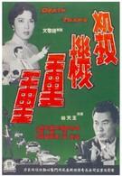 Смертельная ловушка (1960)