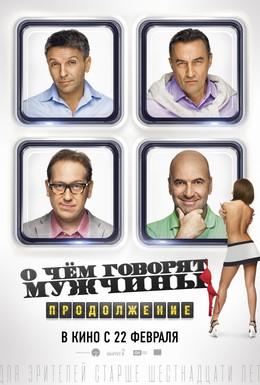 Постер фильма О чём говорят мужчины. Продолжение (2018)