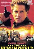 Живой щит (1991)