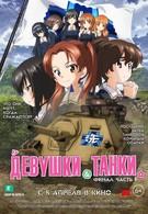 Девушки и танки (2017)