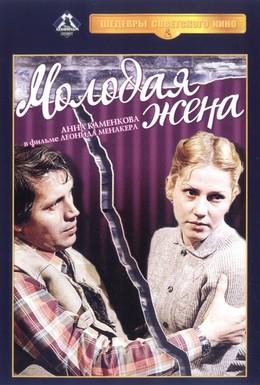 Постер фильма Молодая жена (1978)