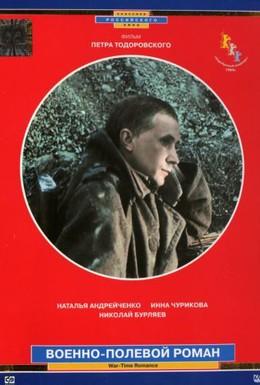 Постер фильма Военно-полевой роман (1983)