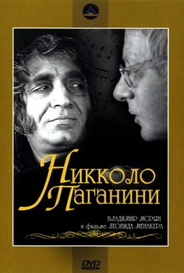 Постер фильма Никколо Паганини (1982)