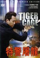 Клетка тигра (1988)