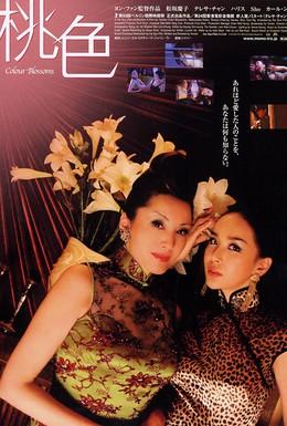 Постер фильма Разноцветные бутоны (2004)