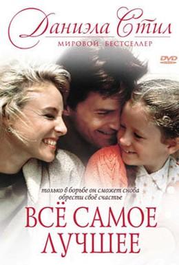 Постер фильма Все самое лучшее (1990)