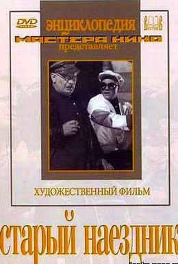 Постер фильма Старый наездник (1940)