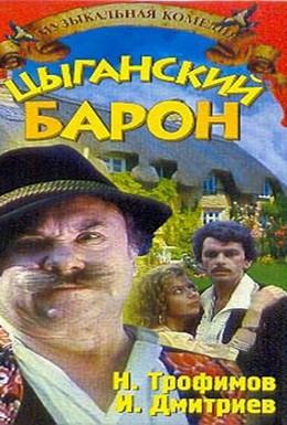 Постер фильма Цыганский барон (1988)