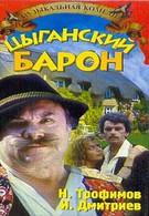 Цыганский барон (1988)