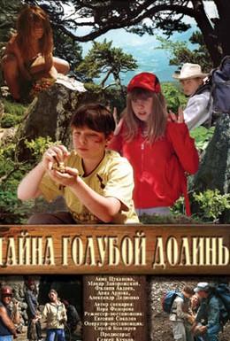 Постер фильма Тайна Голубой долины (2003)