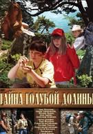 Тайна Голубой долины (2003)