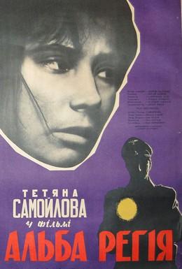 Постер фильма Альба Регия (1961)