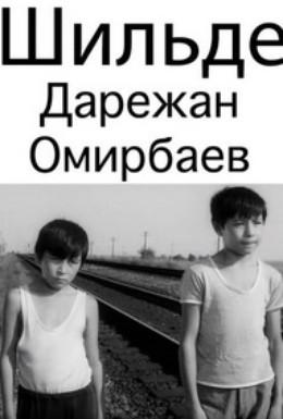 Постер фильма Июль (1988)