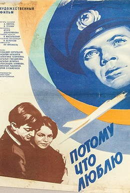 Постер фильма Потому что люблю (1974)