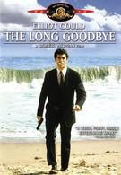 Долгое прощание (1973)