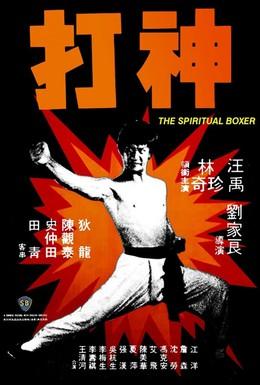 Постер фильма Духовный боксер (1975)