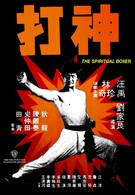 Духовный боксер (1975)