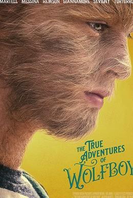 Постер фильма Реальная история мальчика-волчонка (2019)