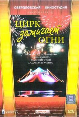 Постер фильма Цирк зажигает огни (1972)