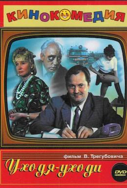 Постер фильма Уходя – уходи (1978)