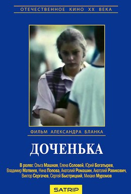Постер фильма Доченька (1987)