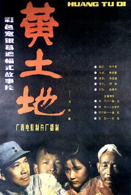 Постер фильма Желтая земля (1984)