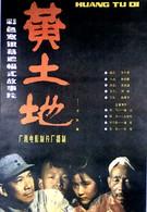 Желтая земля (1984)
