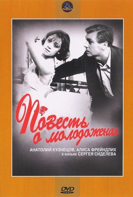 Постер фильма Повесть о молодоженах (1960)