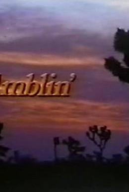 Постер фильма Бредущие (1968)