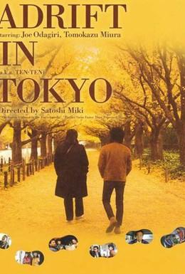 Постер фильма Прогулка по Токио (2007)