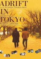 Прогулка по Токио (2007)