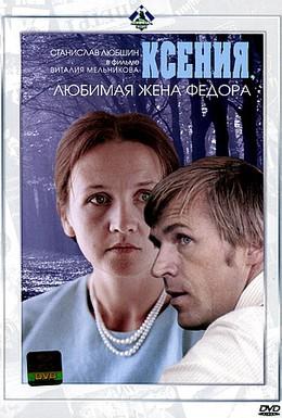 Постер фильма Ксения, любимая жена Федора (1974)
