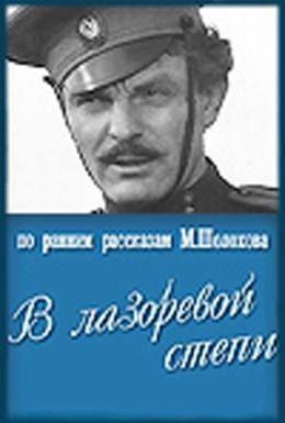 Постер фильма В лазоревой степи (1970)