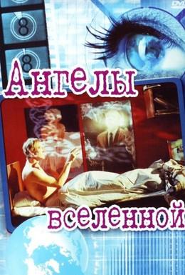 Постер фильма Ангелы вселенной (2000)