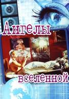 Ангелы вселенной (2000)