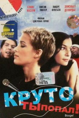 Постер фильма Круто ты попал (1997)