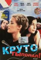 Круто ты попал (1997)